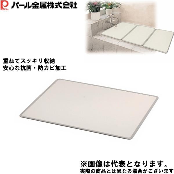 【パール金属】シンプルピュア アルミ組み合わせ風呂ふたM14 68×137cm(3枚組)(HB-1358)
