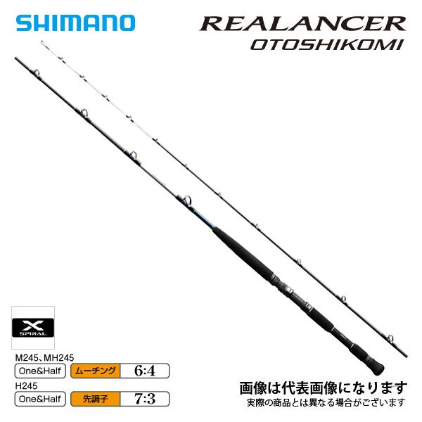 【シマノ】リアランサー 落とし込み MH245 [大型便] アンダーベイトに最適