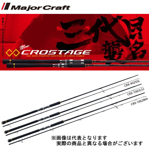 【メジャークラフト】NEW クロステージ [ ショアジギングモデル ] CRX-1062MH [大型便]クロステージ ショアジギング ショアジギ ロッド