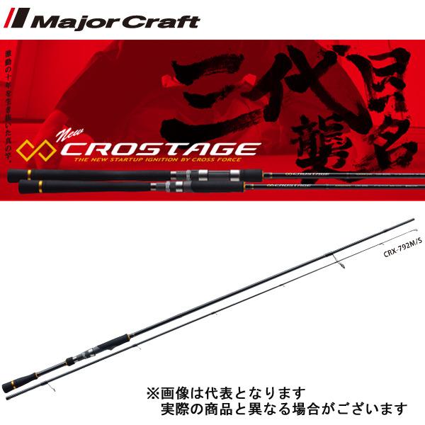 【メジャークラフト】NEW クロステージ [ ハードロックフィッシュモデル ] CRX-822H/Bクロステージ ロックフィッシュ ロッド