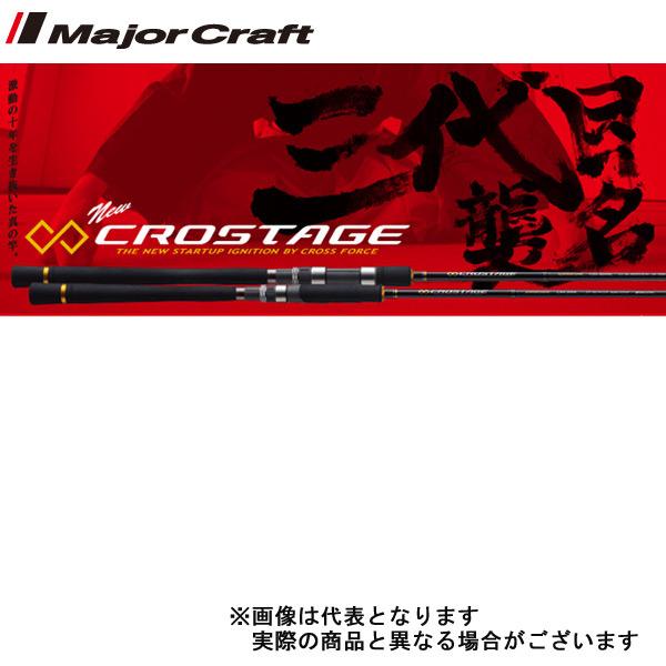 NEW クロステージ [ メバルモデル ] CRX-T862M [大型便]