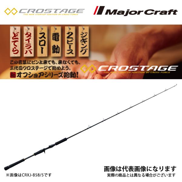 【メジャークラフト】NEW クロステージ [ ジギングモデル ] CRXJ-B602/4 [大型便]クロステージ ジギング  青物 タチウオ