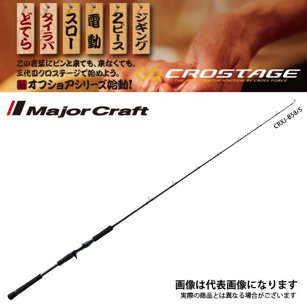 【メジャークラフト】NEW クロステージ [ 電動ジギングモデル ] CRXJ-B60M/電動 [大型便]クロステージ ジギング  青物 タチウオ