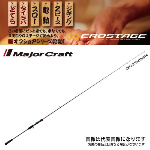 【メジャークラフト】NEW クロステージ [ タイラバモデル ] CRXJ-B702MHTR/DOTERAクロステージ 鯛ラバ 一つテンヤ ロッド