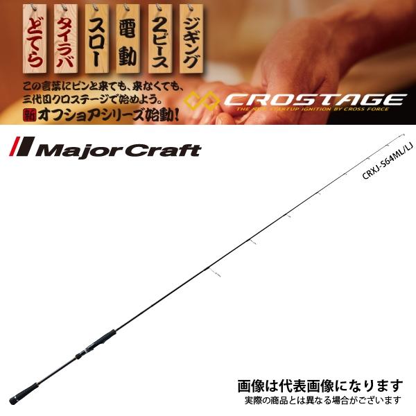 【メジャークラフト】NEW クロステージ [ ライトジギングモデル ] CRXJ-S64ML/LJ [大型便]クロステージ ジギング  青物 タチウオ