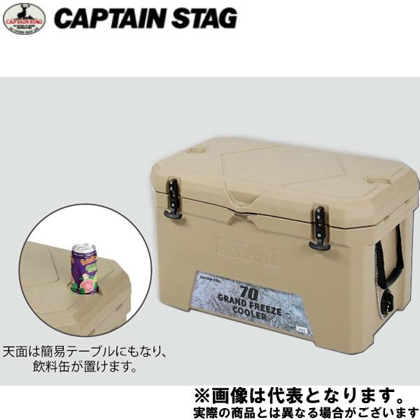 【キャプテンスタッグ】グランドフリーズ クーラー70(UE-67)クーラーボックス キャンプ クーラー