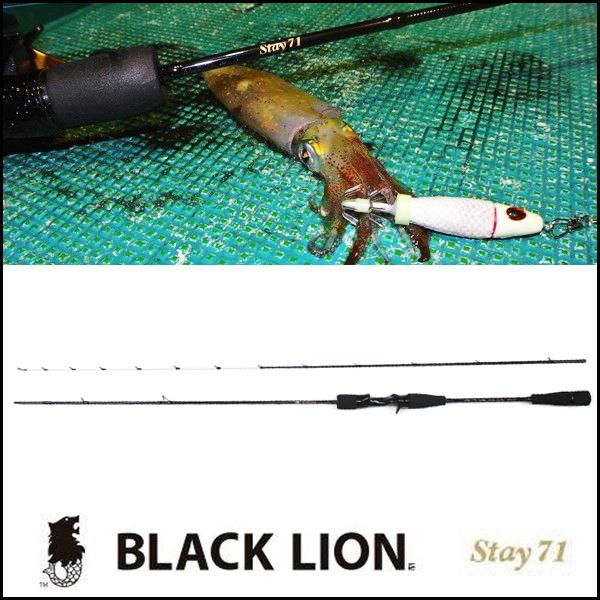 【サウスカレント】BLACK LION Stay 71 ステイ71 イカメタル ロッド [大型便]