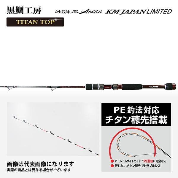 【黒鯛工房】THE アスリート KM JAPAN LIMITED 138/165 T