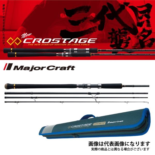 【メジャークラフト】NEW クロステージ [ 4ピース ライトショアジギング ] CRX-964LSJクロステージ ショアジギング ショアジギ ロッド