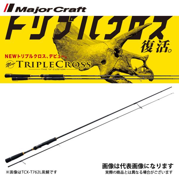 【メジャークラフト】トリプルクロス 黒鯛 TCX-T802MLトリプルクロス チニング チヌ クロダイ