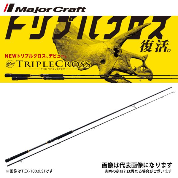 【メジャークラフト】NEW トリプルクロス ショアジグ TCX-962LSJ [大型便]トリプルクロス ショアジギング ショアジギ ロッド
