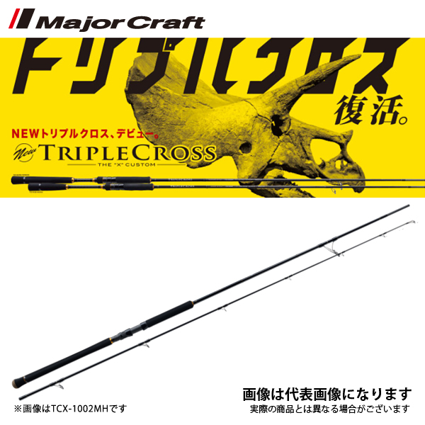 【メジャークラフト】NEW トリプルクロス ショアジグ TCX-962M/SRJ [大型便]トリプルクロス ショアジギング ショアジギ ロッド