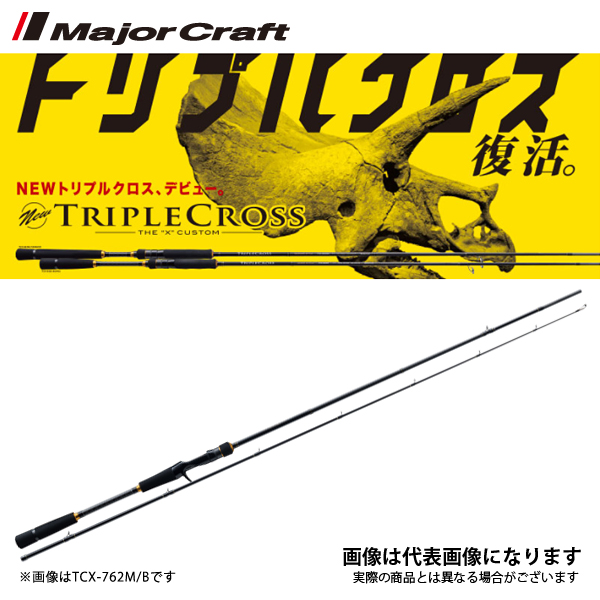 【メジャークラフト】トリプルクロス ハードロック TCX-902H/Bトリプルクロス アジング メバリング ロッド