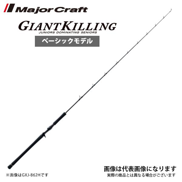 【メジャークラフト】NEW ジャイアントキリング ベーシックモデル GXJ-B62M [大型便]ジャイアントキリング ジギング  青物 タチウオ