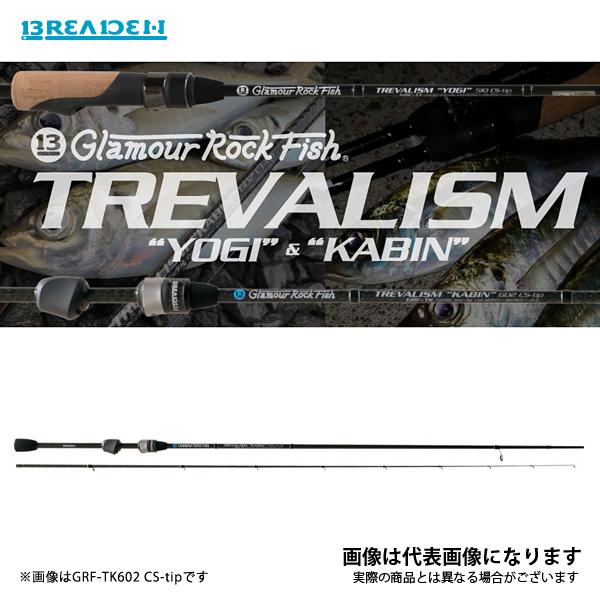 【ブリーデン】グラマーロックフィッシュ トレバリズム キャビン GRF-TREVALISM KABIN 506 CS-tip