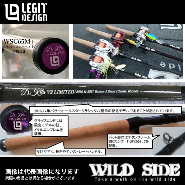 【レジットデザイン】ワイルドサイド [ WILD SIDE ] WSC65M+ D.KITA Basser ALLSTAR CLASSIC V2 LIMITED [大型便]