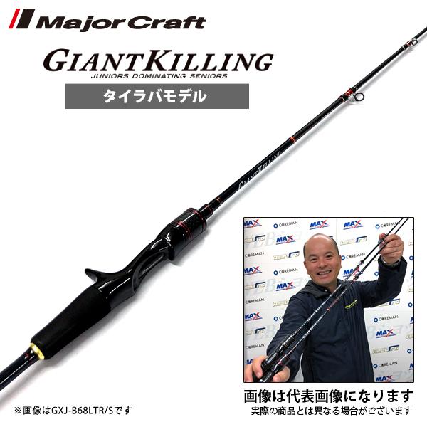【メジャークラフト】NEW ジャイアントキリング タイラバ ソリッドティップモデル GXJ-B68LTR/S [大型便]ジャイアントキリング 鯛ラバ 一つテンヤ ロッド