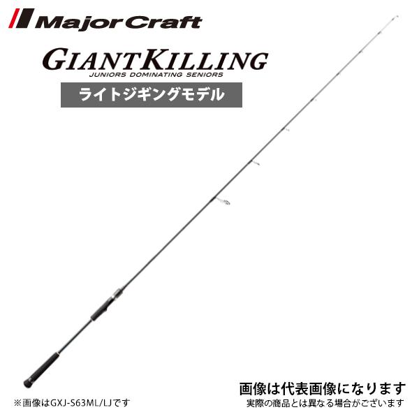 【メジャークラフト】NEW ジャイアントキリング ライトジギング スピニングモデル GXJ-S63L/LJ [大型便]ジャイアントキリング ジギング  青物 タチウオ