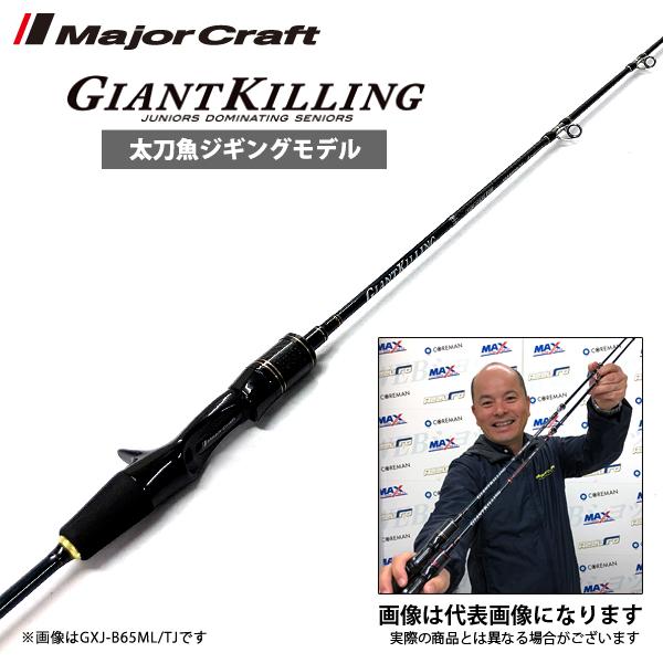 【メジャークラフト】NEW ジャイアントキリング 太刀魚ジギングモデル GXJ-B65L/TJ [大型便]ジャイアントキリング ジギング  青物 タチウオ