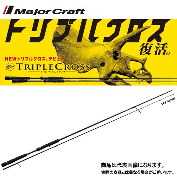【メジャークラフト】トリプルクロス シーバス TCX-862MLトリプルクロス シーバス ロッド