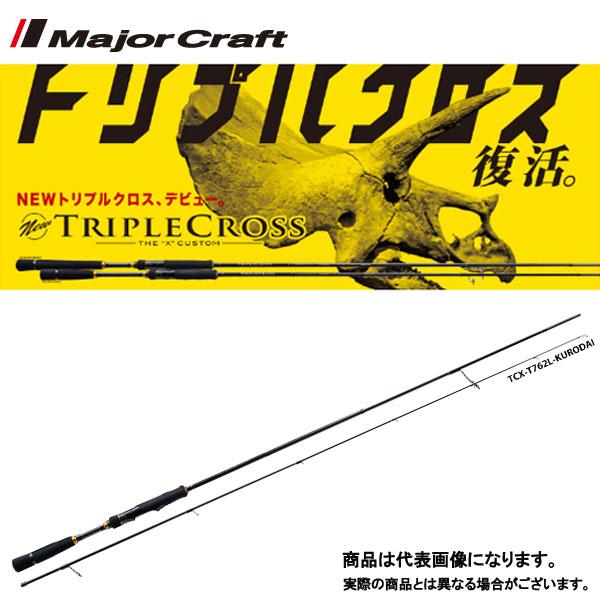 【メジャークラフト】トリプルクロス 黒鯛 TCX-S782MLトリプルクロス チニング チヌ クロダイ