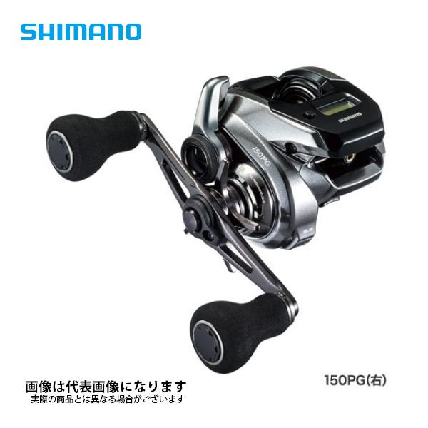 【シマノ】18 炎月プレミアム 150PG (右ハンドル仕様) SHIMANO シマノ 釣り フィッシング 釣具 釣り用品