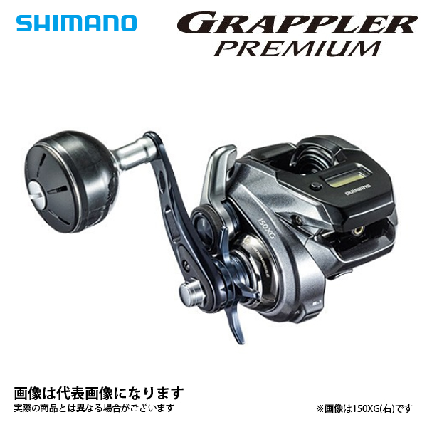 【シマノ】18 グラップラープレミアム 150XG 右ハンドル仕様 SHIMANO シマノ 釣り フィッシング 釣具 釣り用品