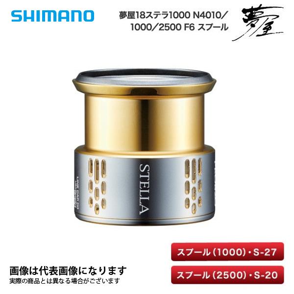 【シマノ】夢屋 18ステラ 1000 N4010スプ-ル SHIMANO シマノ 釣り フィッシング 釣具 釣り用品