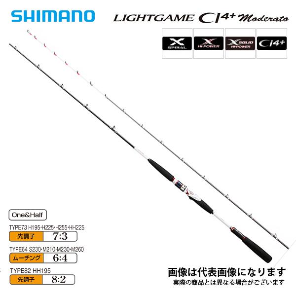【シマノ】ライトゲームCI4+ モデラート 64M260 [大型便] SHIMANO シマノ 釣り フィッシング 釣具 釣り用品
