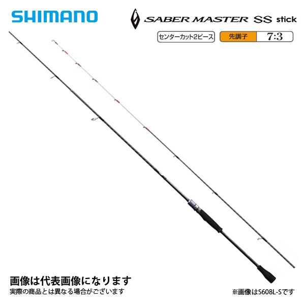 エントリーで全品ポイント+8倍!最大41倍*【シマノ】サーベルマスターSS スティック S610MS SHIMANO シマノ 釣り フィッシング 釣具 釣り用品