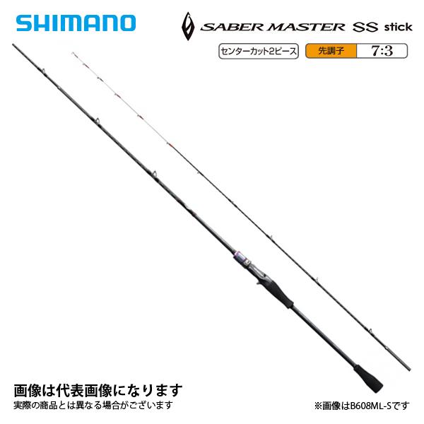 【在庫処分】 【シマノ 釣り】サーベルマスターSS B608MS スティック B608MS SHIMANO シマノ シマノ 釣り フィッシング 釣具 釣り用品, 日刊競馬オンラインショップ:c2dd15ce --- gamedomination.xyz
