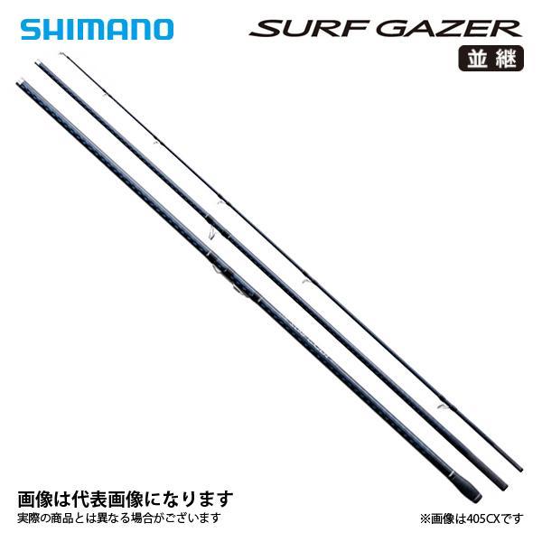 【シマノ】サーフゲイザー 405BX [大型便] SHIMANO シマノ 釣り フィッシング 釣具 釣り用品
