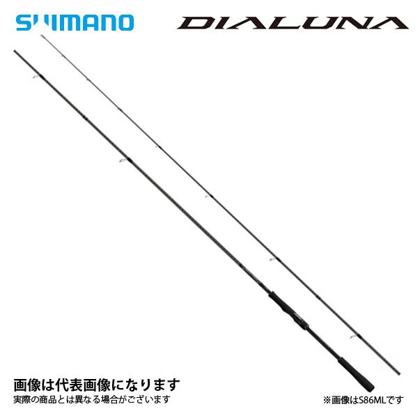 エントリーで全品ポイント+8倍!最大41倍*【シマノ】18 ディアルーナ S106M [大型便] SHIMANO シマノ 釣り フィッシング 釣具 釣り用品