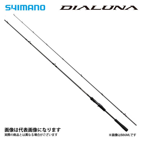 【シマノ】18 ディアルーナ B76MH