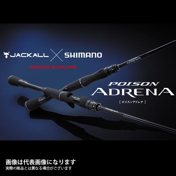 【シマノ】18 ポイズンアドレナ 1ピース 166MH [大型便] SHIMANO シマノ 釣り フィッシング 釣具 釣り用品