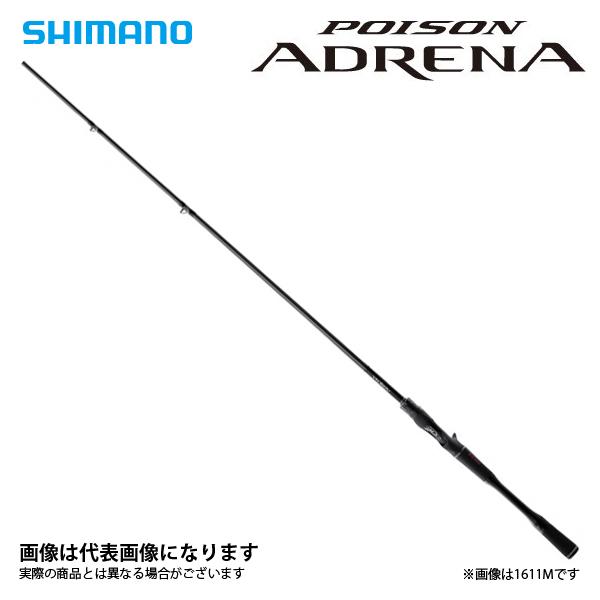 【シマノ】18 ポイズンアドレナ 2ピース 166ML-2