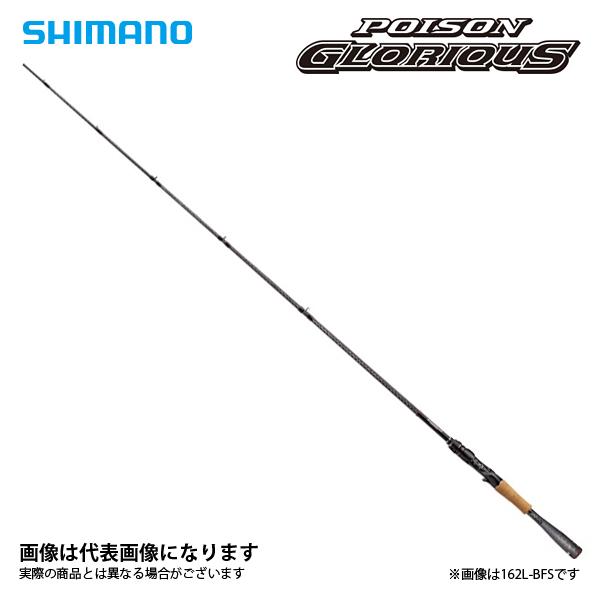 エントリーで全品ポイント+8倍!最大41倍*【シマノ】18 ポイズングロリアス 168MH-LM [大型便] SHIMANO シマノ 釣り フィッシング 釣具 釣り用品