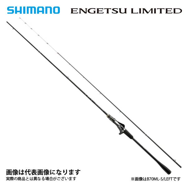 エントリーで全品ポイント+8倍!最大41倍*【シマノ】炎月 リミテッド B610ML-S/LEFT [大型便] SHIMANO シマノ 釣り フィッシング 釣具 釣り用品
