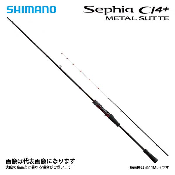 【シマノ】セフィアCI4+ メタルスッテ B66ML-S [大型便] SHIMANO シマノ 釣り フィッシング 釣具 釣り用品