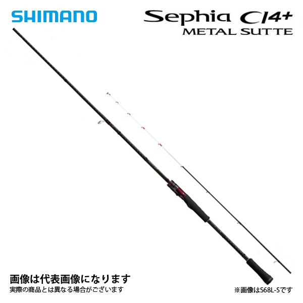【シマノ】セフィアCI4+ メタルスッテ S68L-S [大型便]
