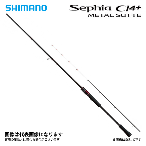 【シマノ】セフィアCI4+ メタルスッテ S68ML-S [大型便] SHIMANO シマノ 釣り フィッシング 釣具 釣り用品