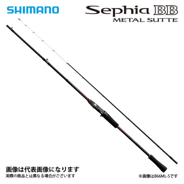 エントリーで全品ポイント+8倍!最大41倍*【シマノ】18 セフィアBB メタルスッテ B66ML-S ベイトモデル SHIMANO シマノ 釣り フィッシング 釣具 釣り用品