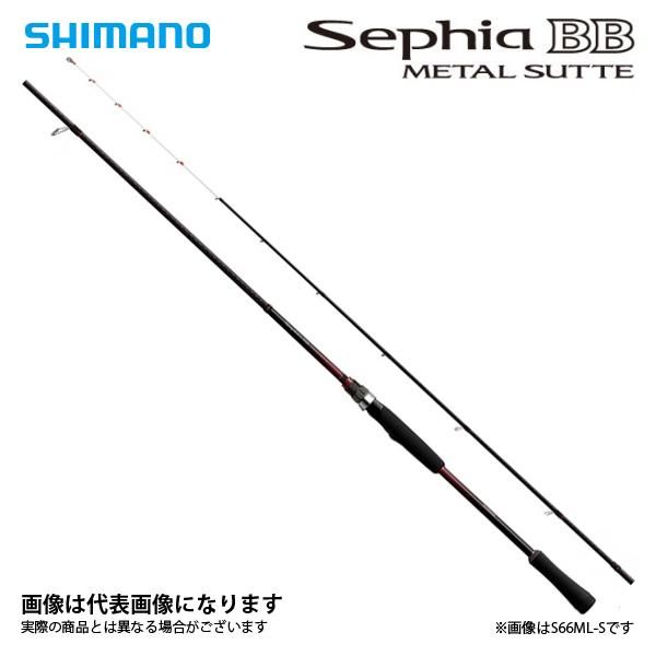 エントリーで全品ポイント+8倍!最大41倍*【シマノ】セフィア BB メタルスッテ S66L-S SHIMANO シマノ 釣り フィッシング 釣具 釣り用品