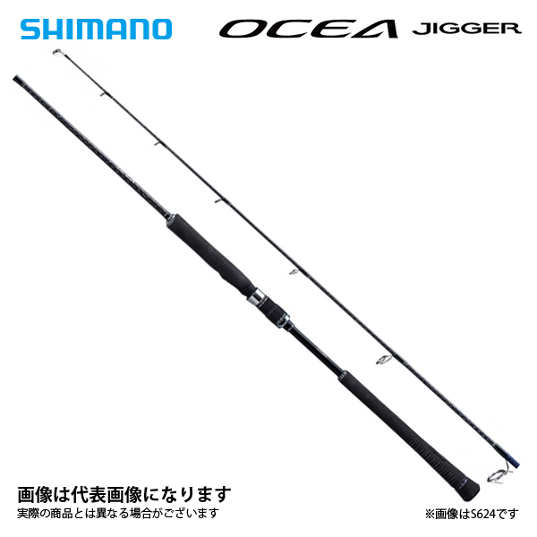 【シマノ】オシアジガー クイックジャーク S510-4 [大型便]