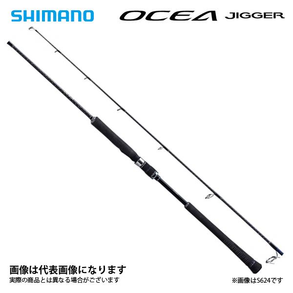 【シマノ】オシアジガー クイックジャーク S58-6 [大型便] SHIMANO シマノ 釣り フィッシング 釣具 釣り用品