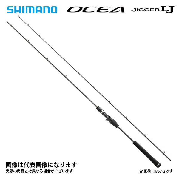 エントリーで全品ポイント+8倍!最大41倍*【シマノ】オシアジガー LJ B63-2 [大型便] SHIMANO シマノ 釣り フィッシング 釣具 釣り用品