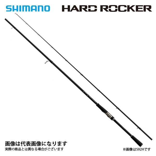 ハ-ドロッカー S92H [大型便]
