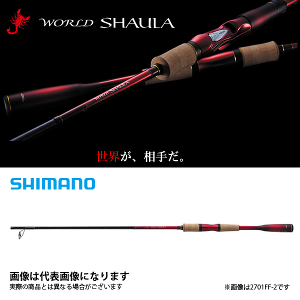 【シマノ】18 ワールドシャウラ 2652R-3 [大型便]