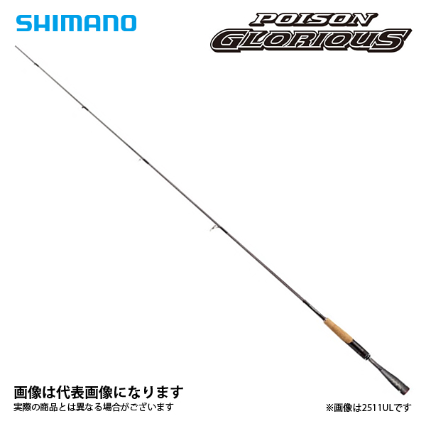 【シマノ】18 ポイズングロリアス 2610ULM [大型便] SHIMANO シマノ 釣り フィッシング 釣具 釣り用品