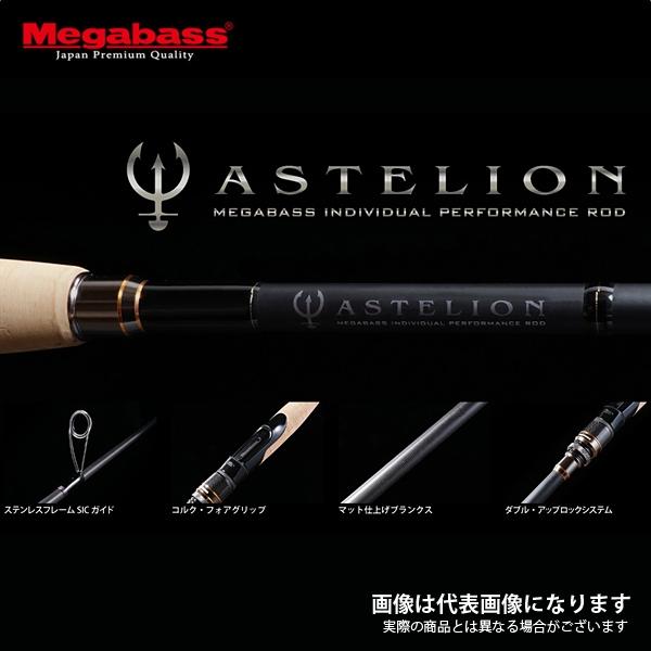 【メガバス】アステリオン [ ASTELION ] AST-83L+